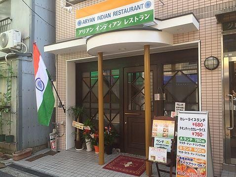 ARYANインド料理レストラン住吉大社前店